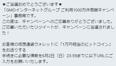 GMOインターネットのTwitter懸賞で「1万円相当のビットコイン」が当選