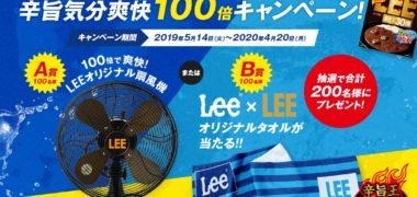 グリコの「ビーフカレーLEE オリジナル賞品が当たる!辛旨気分爽快100倍キャンペーン