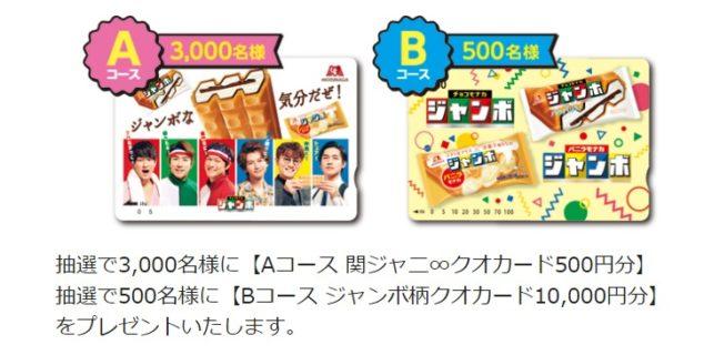 森永の「ジャンボオリジナル関ジャニ∞クオカード500円分プレゼントキャンペーン