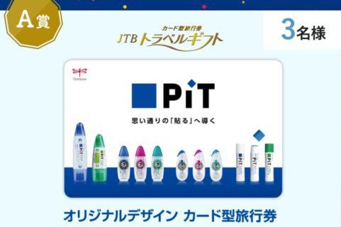 トンボ鉛筆の「ピットロゴリニューアル記念キャンペーン