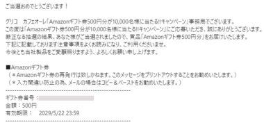 グリコのキャンペーンで「Amazonギフト券 500円分」が当選