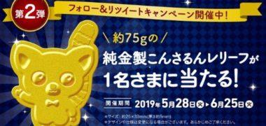 豪華・高額賞品が当たるTwitter懸賞まとめ ~2019年6月現在~