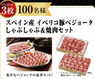 ハインツ日本株式会社の「大人の贅沢キャンペーン