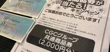 三心×ニチレイのハガキ懸賞で「商品券 2,000円分」が当選