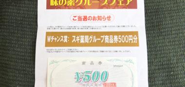 スギ薬局&味の素のハガキ懸賞で「商品券 500円分」が当選