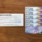 DCMグループ&3Mのハガキ懸賞で「JCBギフトカード 5,000円分」が当選