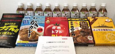 KIRINのTwitter懸賞で「午後の紅茶&ご当地カレーセット」が当選