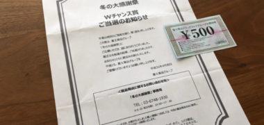 富士薬品のハガキ懸賞で「商品券 500円分」が当選