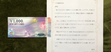 ココカラファイン×サントリーのハガキ懸賞で「ギフト券 1,000円分」が当選