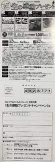 ヨシヅヤ&キリン共同企画「生の感動プレゼントキャンペーン