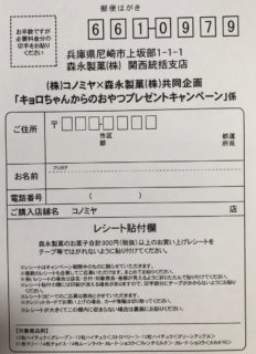 コノミヤ×森永製菓「キョロちゃんからのおやつプレゼントキャンペーン