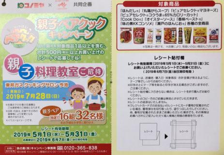 コノミヤ×味の素 共同企画「親子ペアクックキャンペーン