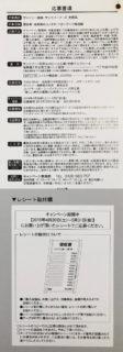 コノミヤ・ハローフーヅ×サントリー共同企画「新しい時代の幕開けに乾杯!キャンペーン
