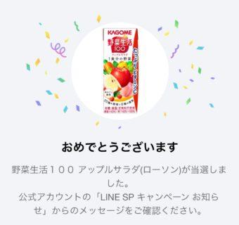 カゴメのLINE懸賞で「野菜生活100 アップルサラダ無料クーポン」が当選