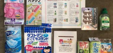9社主催のハガキ懸賞で「家庭用品詰め合わせ」が当選