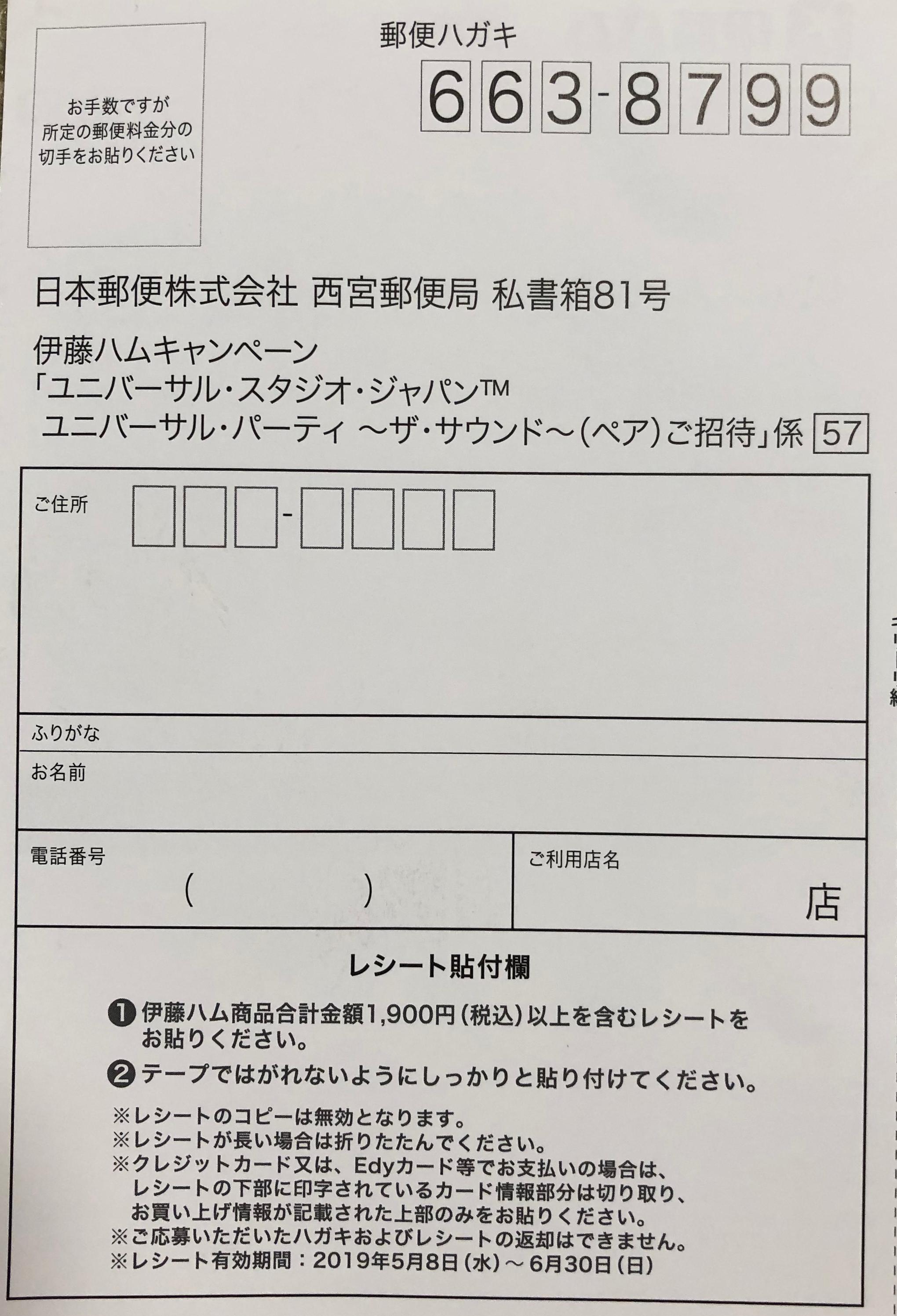 平和堂 ユニバ 伊藤ハム