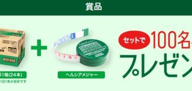 花王の「減らせ!内臓脂肪キャンペーン