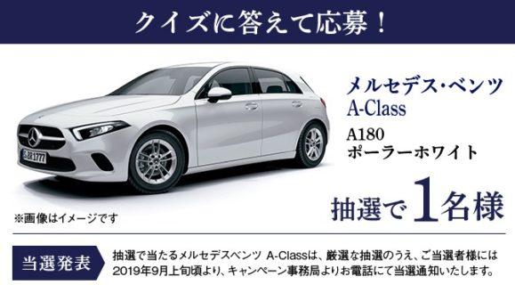マツモトキヨシ × P&G 共同企画の「クイズに答えて応募!」キャンペーン