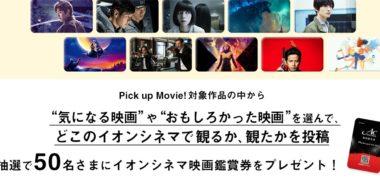 イオンエンターテイメント株式会社の「AEON CINEMA presents 『Pick up MOVIE!』Twitterキャンペーン