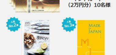 三菱電機の「春の新製品人気投票キャンペーン