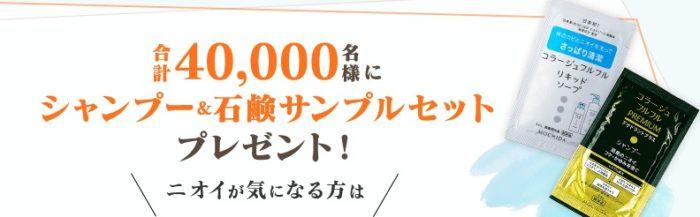 持田ヘルスケア株式会社の「ニオイにフルフル!頭から足まですっきりキャンペーン