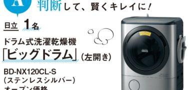 ベネッセコーポレーションの「AI&ロボット家電 総額100万円分プレゼント!」キャンペーン
