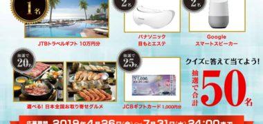 東海光学の「おかげさまで80周年!!健康な毎日をささえたい Wキャンペーン