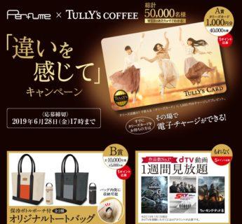 タリーズコーヒーのPerfume × TULLY'S COFFEEコラボ企画「違いを感じて」キャンペーン