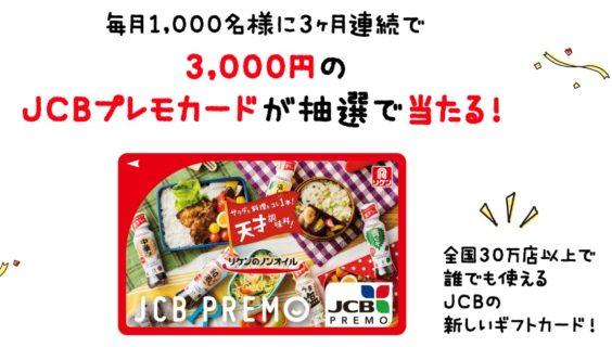 理研ビタミン株式会社の「ノンオイル青じそ発売30周年プレゼントキャンペーン