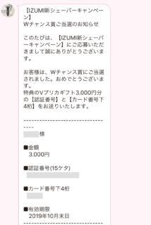 泉精器製作所のキャンペーンで「Vプリカ 3,000円分」が当選
