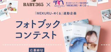 フォトアプリ BABY365 × フォトブック展 MEKURU-めくる- の共同企画「第1回 BABY365 フォトブックコンテスト」キャンペーン