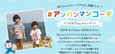 横浜アンパンマンこどもミュージアムの「#アンパンマンコーデ インスタグラムキャンペーン