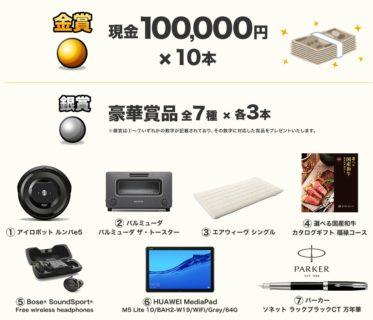 大日本印刷株式会社のhonto 500万人突破記念大感謝祭「福引キャンペーン