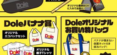 Dole Japanの「Doleオリジナルグッズが当たる!キャンペーン