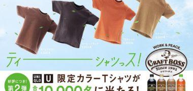 サントリーの「クラフトボス ユニクロユー 限定カラーTシャツ当たる!」キャンペーン