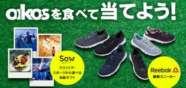 ダノンジャパンの「OIKOSを食べて当てよう!」キャンペーン