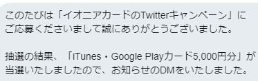 サルーテ・ラボのTwitter懸賞で「iTunesカード5,000円分」が当選