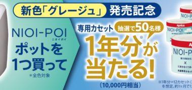 アップリカの「NIOI-POIカセット1年分当たるキャンペーン