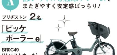 ベネッセコーポレーションの「電動アシスト自転車 総額100万円分プレゼント!!」キャンペーン