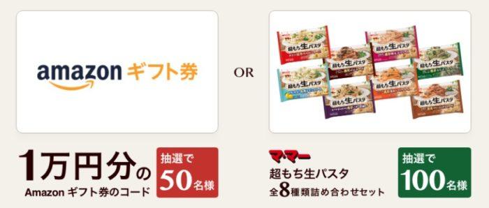 日清製粉の「マ・マーのクイズに答えて当たる!夏のプレゼントキャンペーン