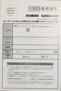 オークワ/リケン「中日ドラゴンズ公式戦ペアチケットプレゼント