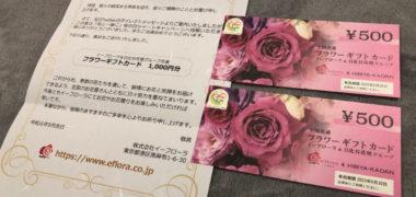 イーフローラのTwitter懸賞で「フラワーギフト券 1,000円分」が当選