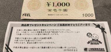 フィール×三幸製菓のハガキ懸賞で「商品券 1,000円分」が当選