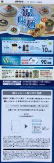 ヤマナカ×ミツカン「涼味麺キャンペーン