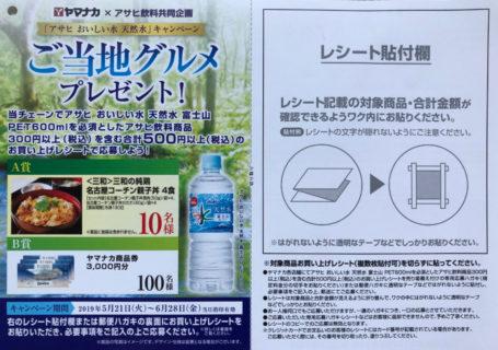 ヤマナカ×アサヒ飲料「アサヒ おいしい水 天然水キャンペーン