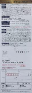 コノミヤ×サントリー「コノミヤ限定ボスジャン当たる!