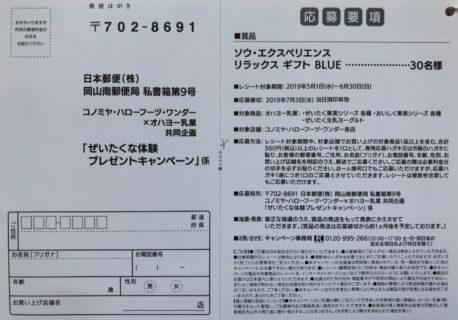 コノミヤ・ハローフーヅ・ワンダー×オハヨー乳業「ぜいたくな体験プレゼントキャンペーン