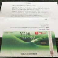 コーナン・ライオンのハガキ懸賞で「ギフト券 500円分」が当選