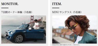 MINI Japan.の「MINI SPRING DRIVE キャンペーン