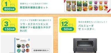 カゴメの「野菜飲料ダイエットキャンペーン